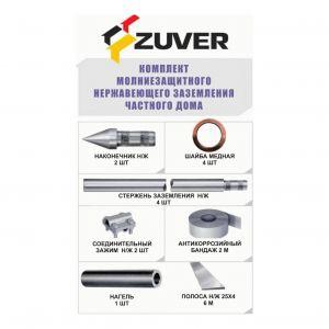Комплект молниезащиты Zuver 4.1